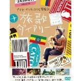 『【映画】「旅人ダイアリー」【世界でかませ!】』の画像
