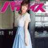 『【画像】超美人声優の佳村はるかさん、今年も汚そうな海に行く!』の画像