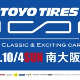 『TOYOTIRES NCCR2020南河内 10月4日(日)開催!』の画像