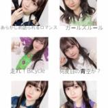 『【乃木坂46】中村麗乃ブログの『バスラ制服コレクション』が有能すぎるwwwwww』の画像