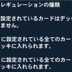 【遊戯王】デュエルリンクスに「リミット解除ルーム」追加!