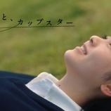 『【乃木坂46】まさかの起用!!!筒井あやめ×清宮レイ『青春と、カップスター』新CMが公開へ!!!!!!』の画像
