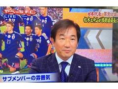 霜田正浩氏の 「やべっちF.C.」での発言が物議!?「(日本代表は)サブの方がずっと良い」