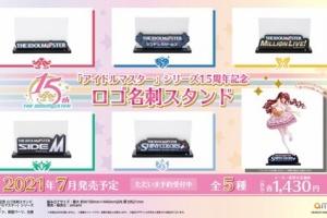【アイマス】2021年7月にアイマス15周年記念『ロゴ名刺スタンド』が発売!