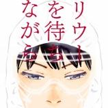 『死にいたる病が日本で流行したら?_【リウーを待ちながら】』の画像