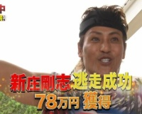 【朗報】新庄剛志、逃走成功wwwwwwwww