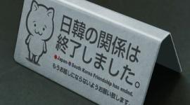 【韓国】大阪行き航空券が740円…日本ボイコットが大成功したのに何故か焦り始めるwwwww