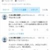 【NGT暴行事件】謎のリークアカウント、煽る・・・