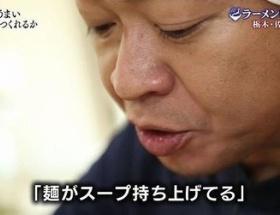 「ザ!鉄腕!DASH!!」 TOKIO城島茂のラーメン修行がガチすぎると話題に