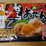 『名古屋名物赤からおでん 紀文食品』の画像