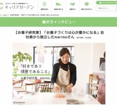 インタビュー記事公開のお知らせ♡「お菓子研究家の仕事について」