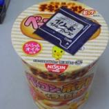 『チキンラーメンベーコン&ポテト+チーズ 日清食品』の画像