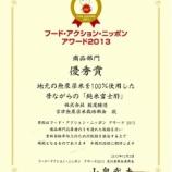 『フードアクションニッポンアワード2013で優秀賞をいただきました』の画像