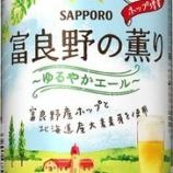 『【新商品】イオングループ限定ビール 「サッポロ 富良野の薫り~ゆるやかエール~」』の画像