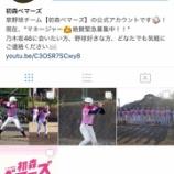 『【乃木坂46】謎の素人草野球チーム『初森ベマーズ』が結成されるwwwwww』の画像