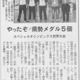 『【熊本】めざましテレビとサタデースポーツで紹介されました。』の画像
