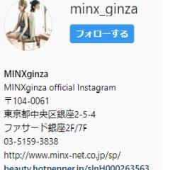 【MINX銀座店】公式インスタグラム