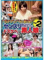 ガチナンパin新宿!センズリ見せつけられてその気になっちゃうドスケベな素人娘たち vol.2
