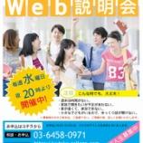 『【お知らせ】オープンキャンパスをWEBで開催します!』の画像