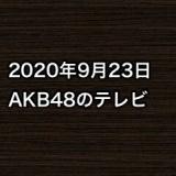 2020年9月23日のAKB48関連のテレビ