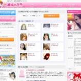 『優良サイトレビュー:メル☆パラ評価』の画像