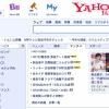 【悲報】HKT村重杏奈 深夜デート報道がヤフーTOP