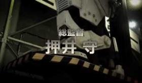 【映画】   2014年公開の 映画パトレイバーのPVが 公開されたぞ。   海外の反応