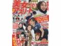 【悲報】藤澤五月が写真誌にスクープ撮されるwwwww(画像あり)