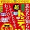 スカトロ - 【スカトロ】昭和の超トンデモAV 素人飲尿ドキュメント編
