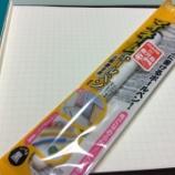 『マイネームは、鹿児島で作っています(その1)サクラクレパス 「マイネーム ボールペン」』の画像