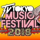『【乃木坂46】テレ東音楽祭『テレ東番組コラボ&サプライズ』がある模様!!!』の画像