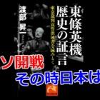 『東條英機 歴史の証言 独ソ開戦に伴う日本の態度決定』の画像