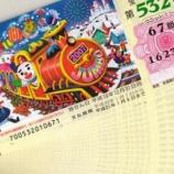 『宝くじが売れない「10年間で売り上げ2割減の謎」』の画像