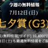 【直前大口】速報!プロキオンS&七夕賞 直前大口情報!<2020>