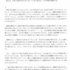 『島田真樹(仮称)匿名手紙21通目~池田富一(仮称)談「やんごとなき理由あった」~』の画像