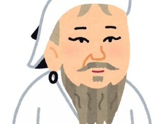 中国史 元←モンゴル