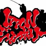 『柔術団体戦「IPPONジャンボリー」とは。』の画像