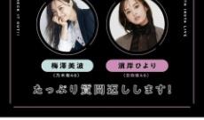 【乃木坂46】withモデルの梅澤美波が「OL大賞贈賞式」に出演決定!