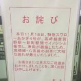 『(番外編)JR高崎線の特急電車に衝突したのは・・・!』の画像