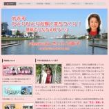『戸田市議会議員さいとう直子さんのホームページがリニューアルされました』の画像