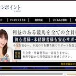 『【リアル口コミ評判】テンポイント(X POINT)』の画像