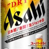 『「アサヒスーパードライ 生ジョッキ缶」10月以降発売日のお知らせ』の画像