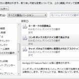 『XenApp 6.5 Mobility Pack (2) ~iPad上のWindowsはこう変わる~』の画像