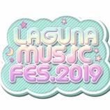 『日向坂46『LAGUNA MUSIC FES.2019』セットリストレポまとめ!』の画像