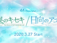 【日向坂46】欅のキセキ から重大発表!! 『欅のキセキ/日向のアユミ』へアプリを改名!!!