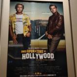 『「ワンス・アポン・ア・タイム・イン・ハリウッド」の感想』の画像