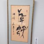 小暮菘華書道教室のblog
