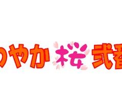 生け花レク♪【さわやか桜弐番館】