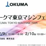 『【展示会】2018オークマ東京マシンフェア@オークマ㈱【工作機械】【神奈川県厚木市】』の画像