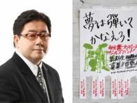 【!?】秋元康、今度は『アイドルガールズバンド』プロジェクト!恋愛OKで選抜制、1期生募集開始